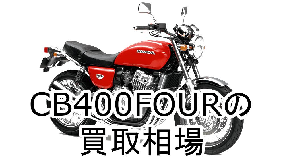 CB400FOUR買取相場