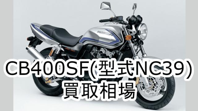 CB400SFNC39