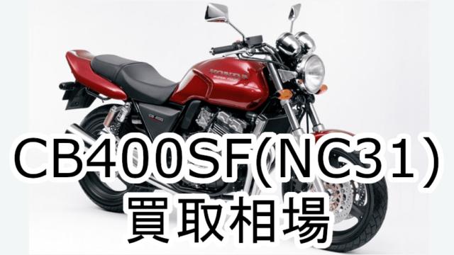 CB400SFNC31