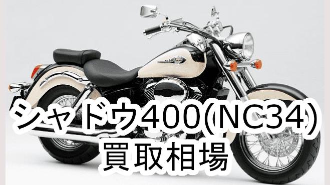 NV400C買取相場