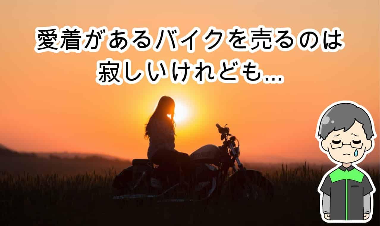 バイクを売る寂しい愛着