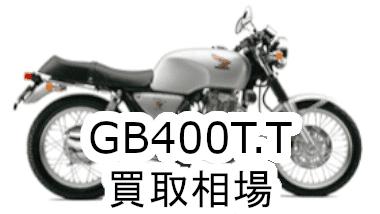 GB400T.T買取相場