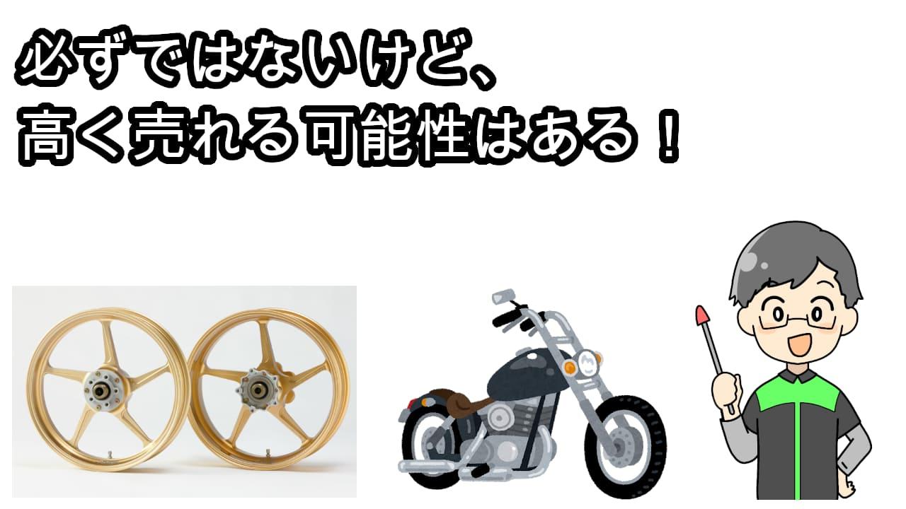 カスタムバイクは高く売れる可能性あり