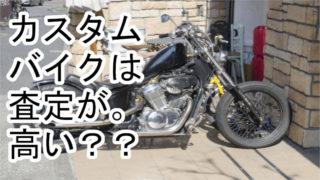 カスタムしたバイクは高く売れる?