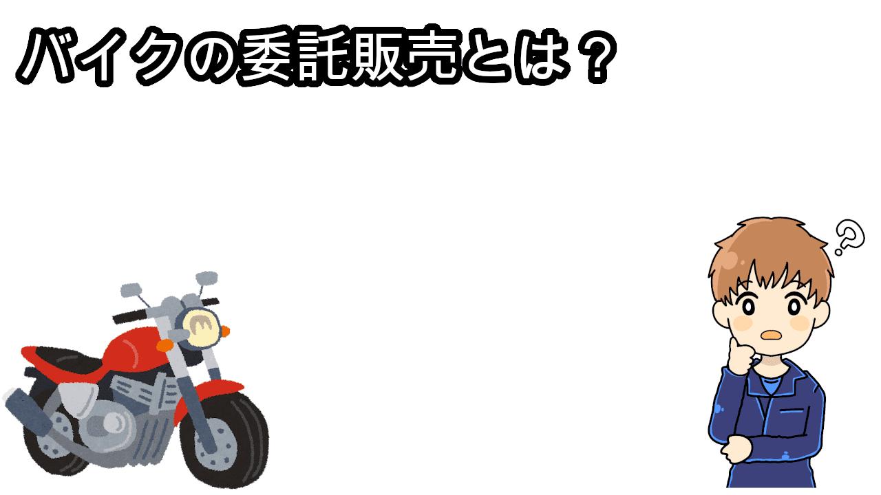 バイクの委託販売とは