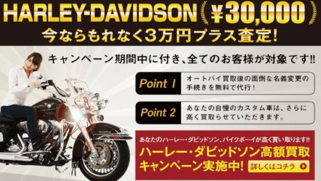 バイクボーイはキャンペーン