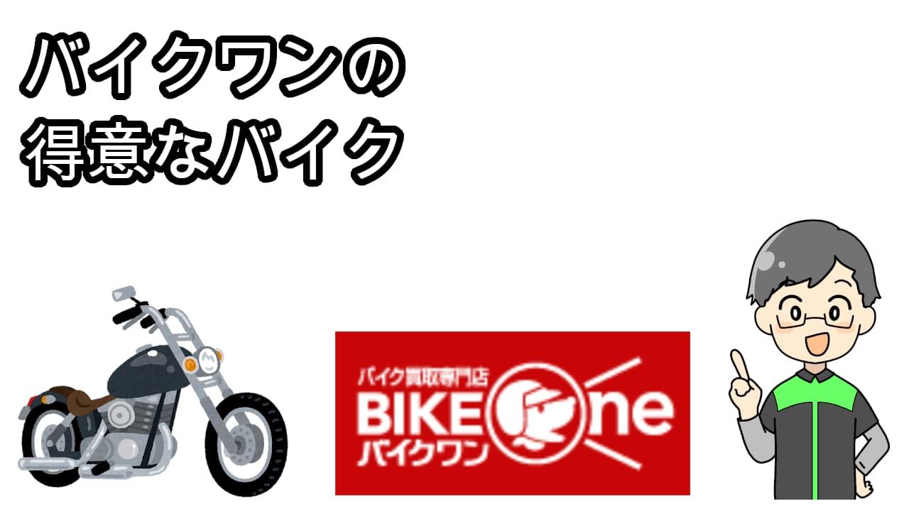 バイクワンの得意なバイク
