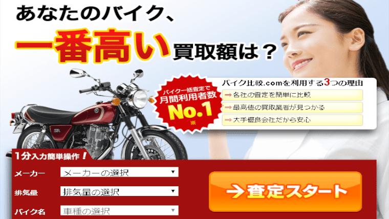 バイク比較.comとは?