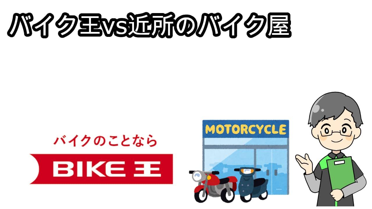 バイク王近所のバイク屋
