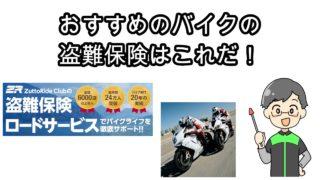 バイク盗難保険おすすめ