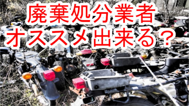 バイク廃棄処分