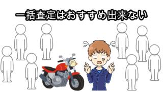 バイク一括査定