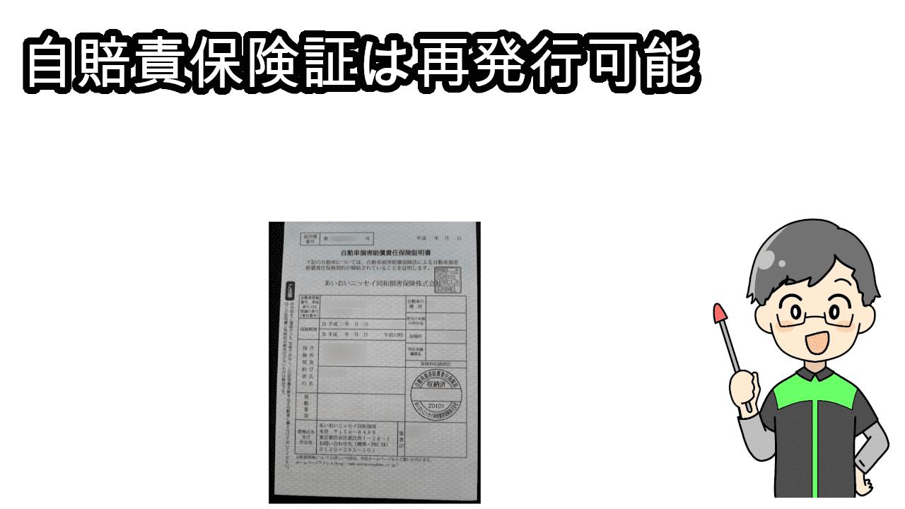 自賠責保険証再発行可能