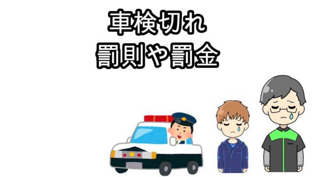 車検切れの罰則罰金