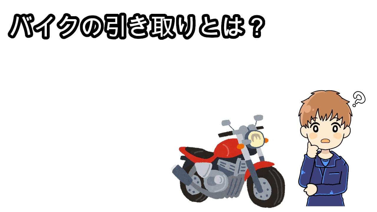 バイクの引き取りとは?