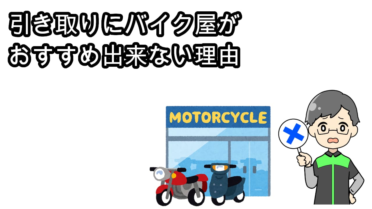 バイク屋引き取り