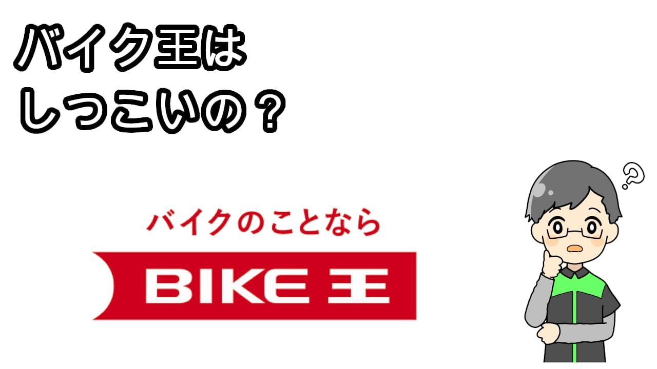バイク王しつこい