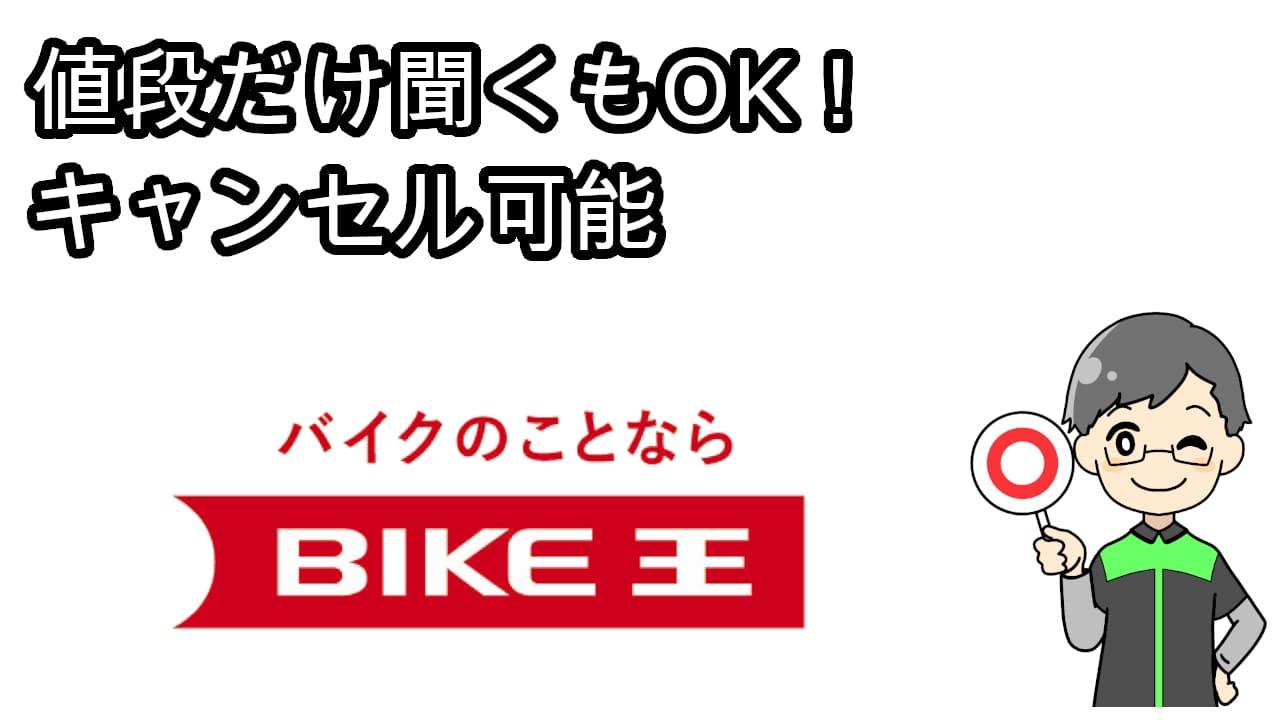 バイク王値段だけキャンセル