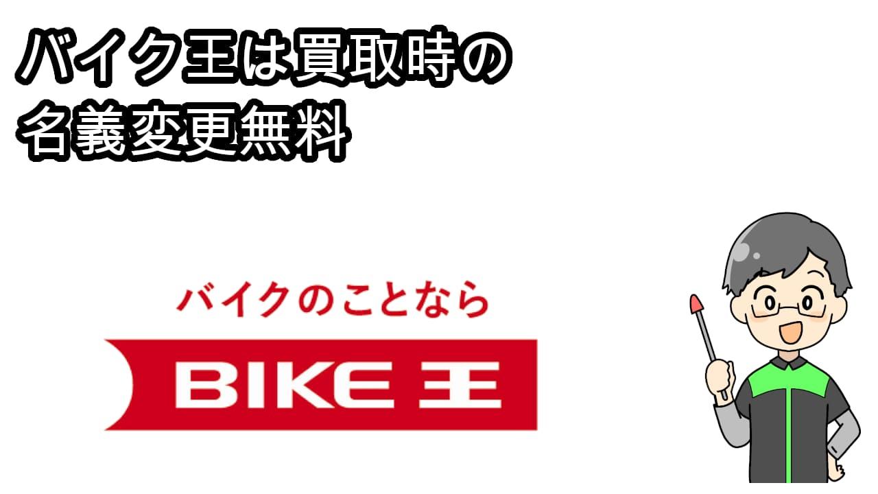 バイク王名義変更無料