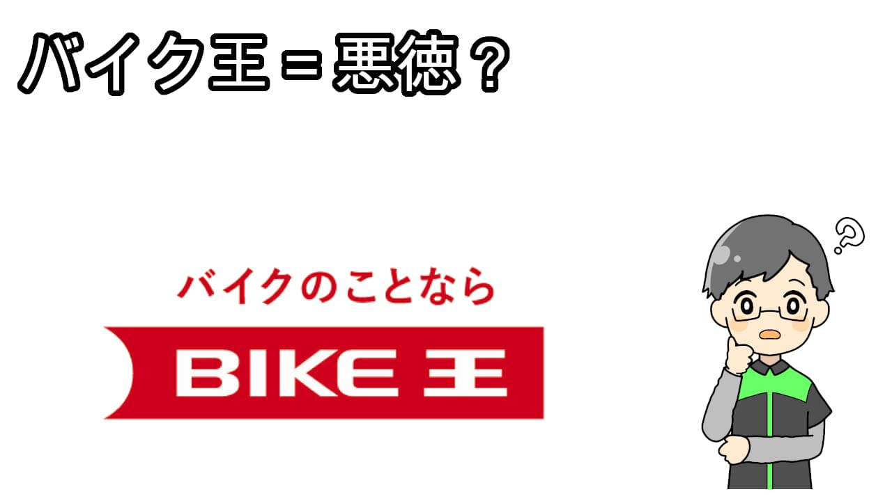 バイク王悪徳?