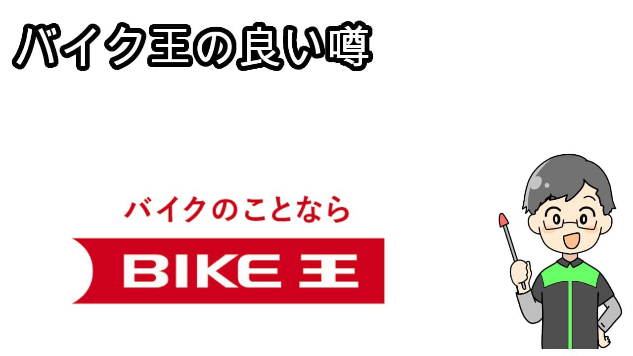 バイク王良い噂