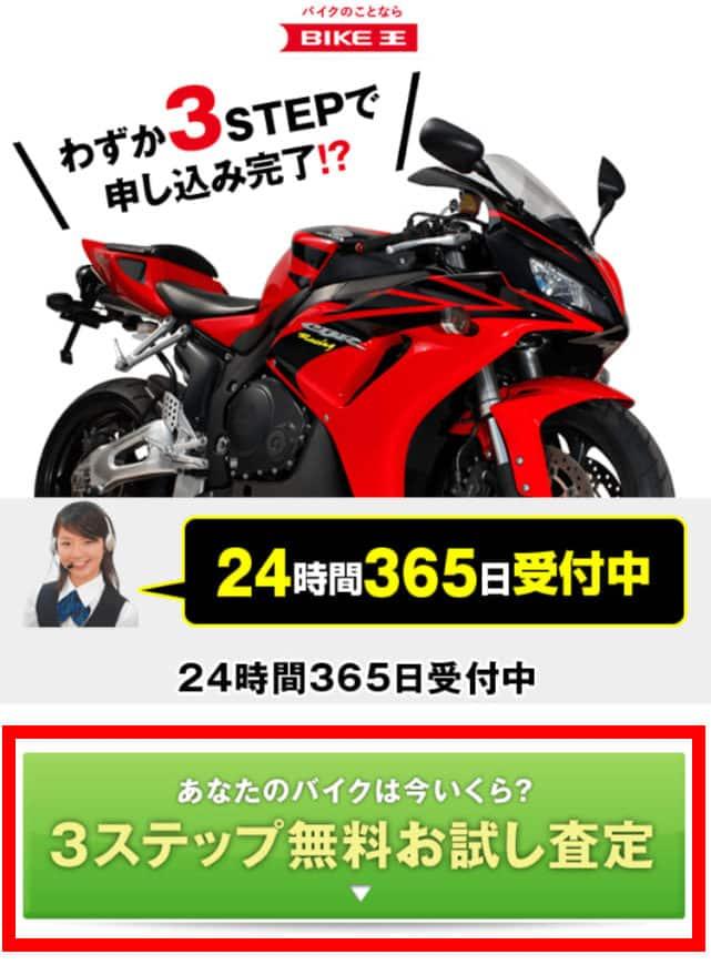 バイク王申し込み