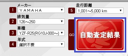 バイクワンオンライン査定