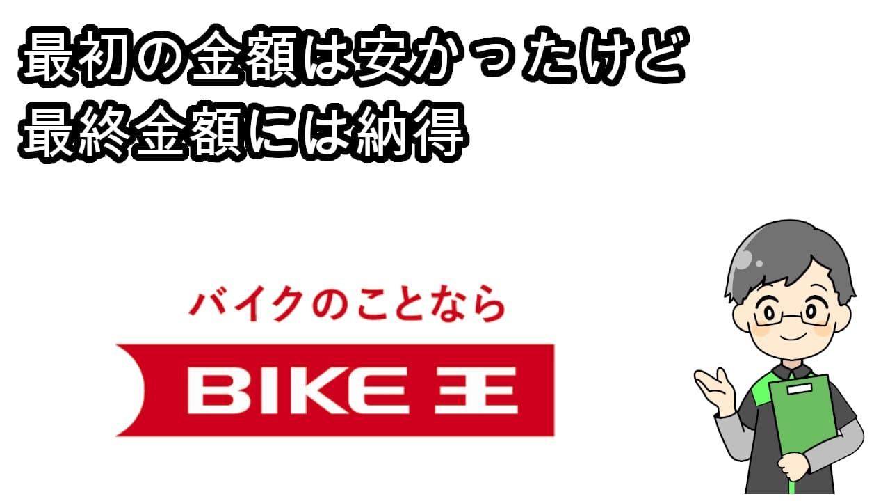 バイク王査定感想