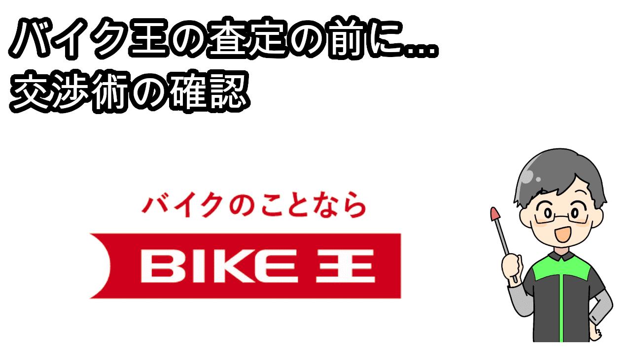 バイク王査定交渉