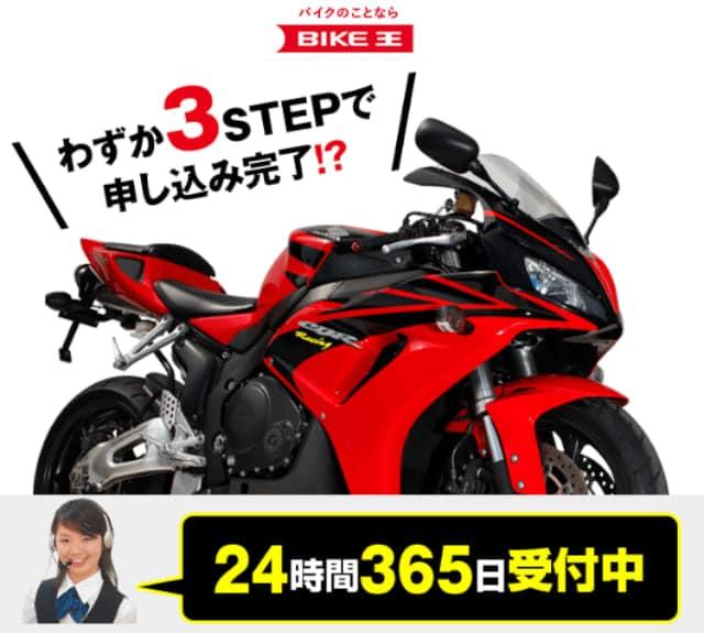 バイク王申込ページ
