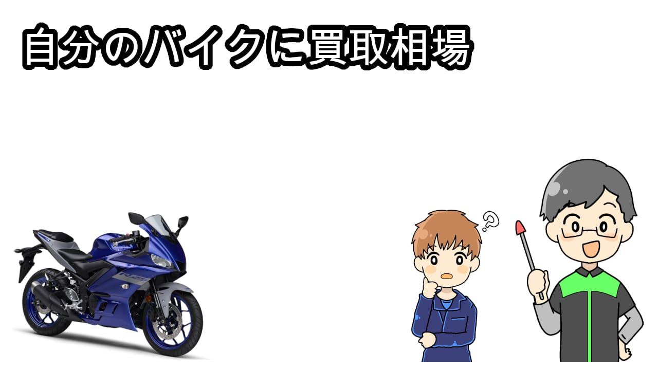 自分のバイクの買取相場