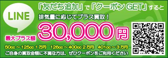バイクワンLINEキャンペーン901