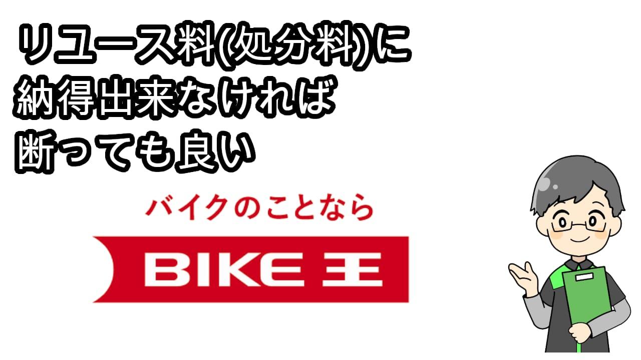 バイク王原付リユース料