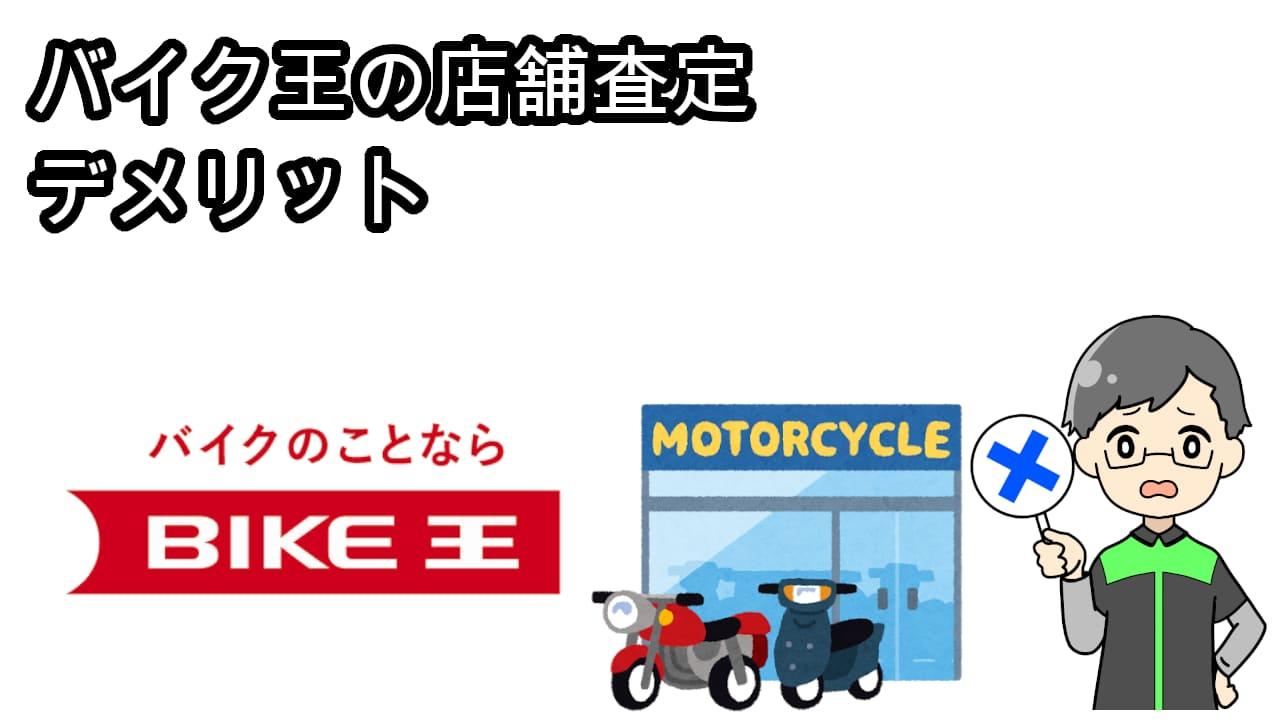バイク王店舗査定デメリット
