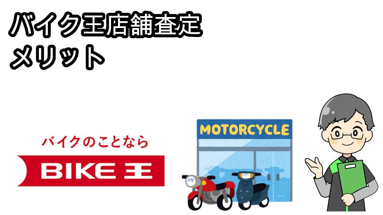 バイク王店舗査定メリット