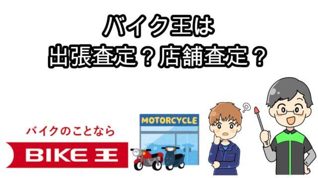 バイク王店舗査定?