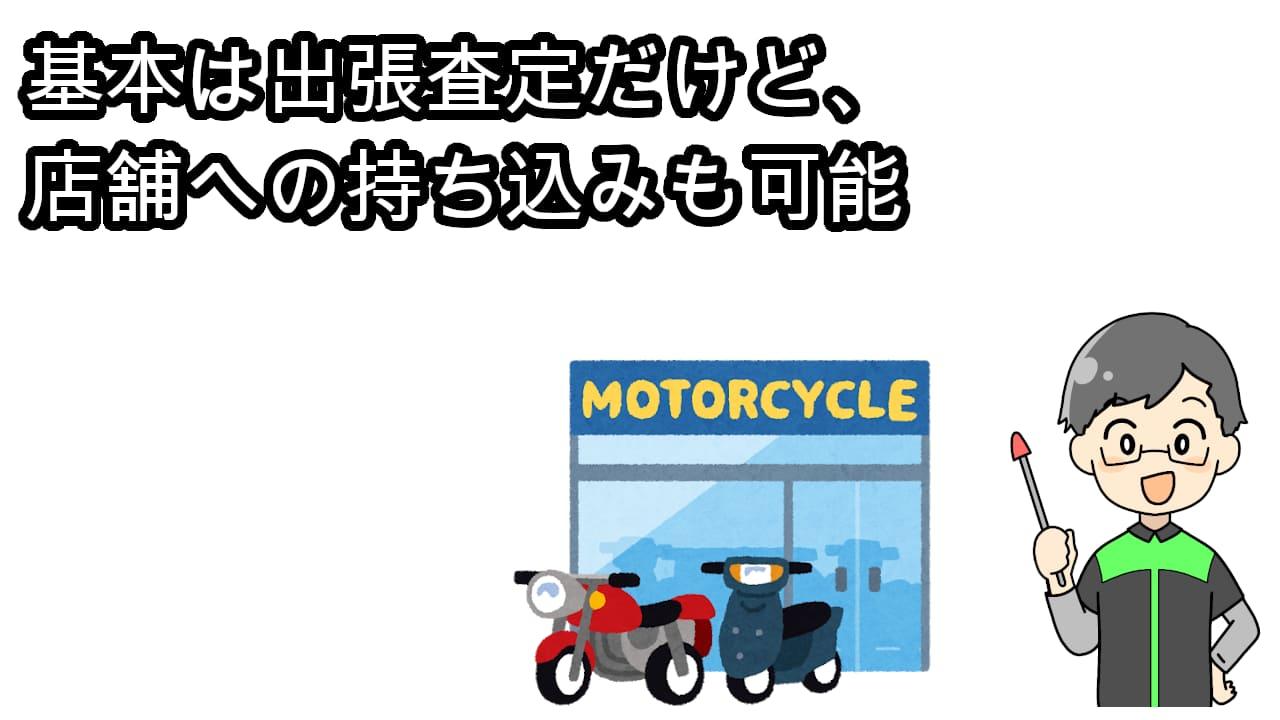 バイク王店舗査定
