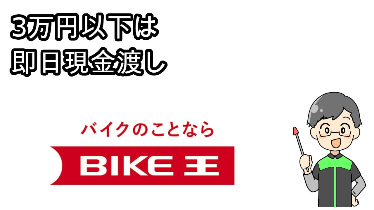 バイク王3万以上