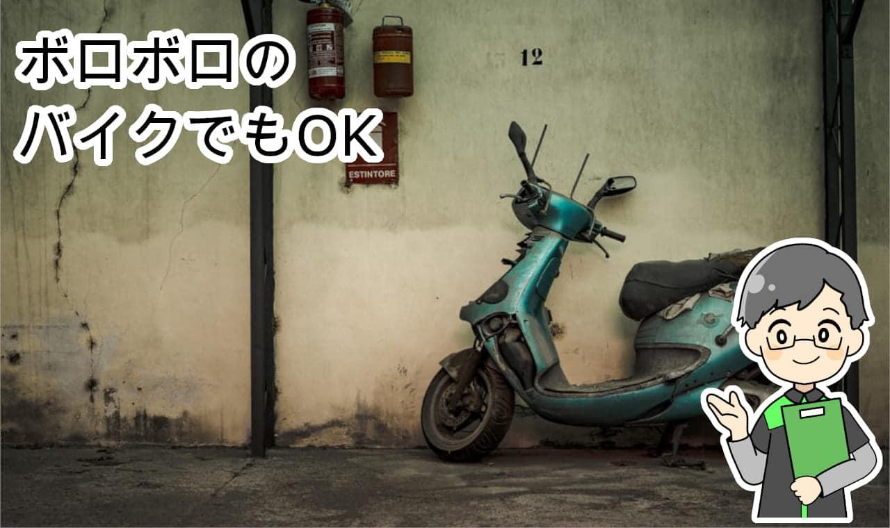 ボロボロバイク王