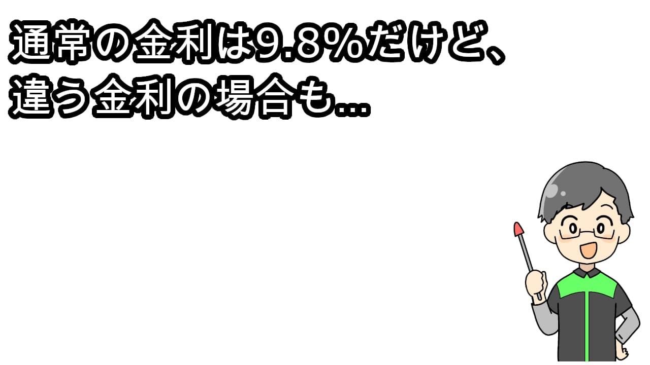 レッドバロン金利9.8