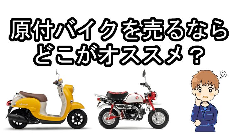 原付バイクを売るならどこがオススメ