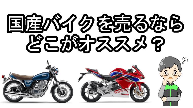 国産バイクを売るならどこがオススメ