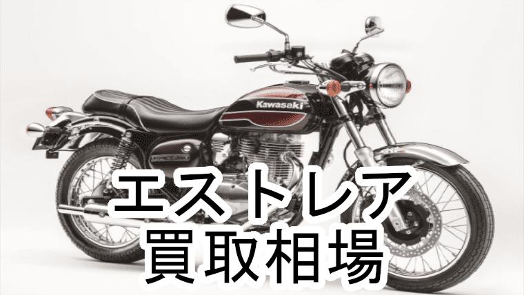 エストレアBJ250A買取相場