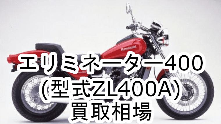 エリミネーター400買取相場