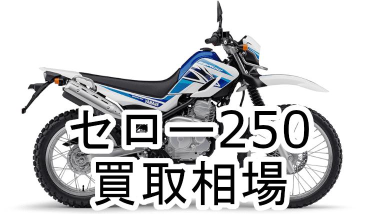セロー250買取相場