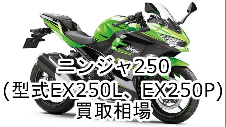 ニンジャ250EX250P買取相場