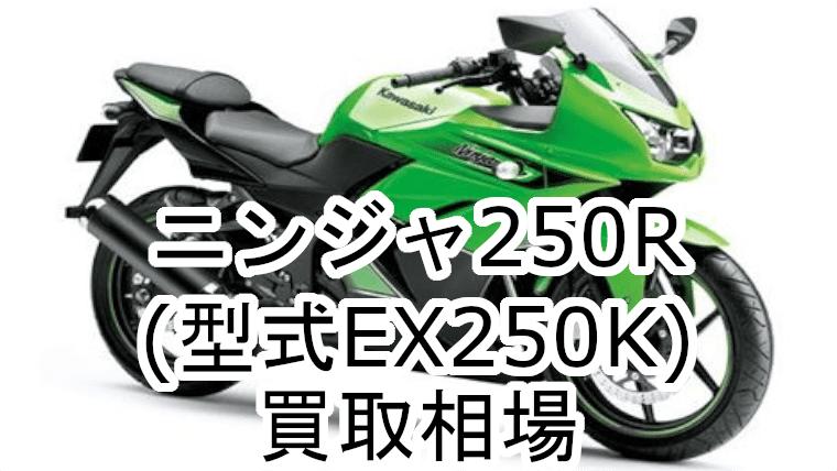 ニンジャ250R買取相場