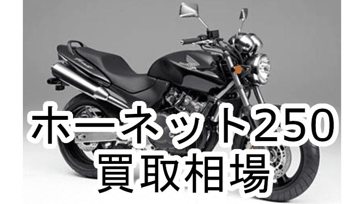 ホーネット250買取相場