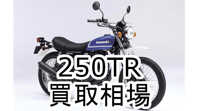 250TRBJ250K買取相場