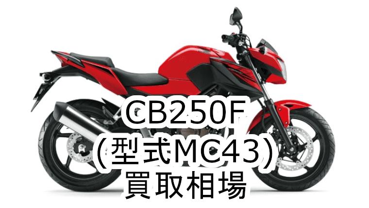 CB250F買取相場